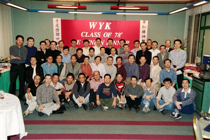 Class '78 Reunion Dinner in 2003