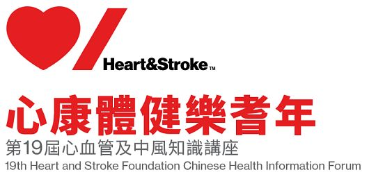 Heart and Stroke Forum